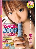 フェラコレ2009 素人娘30人 ダウンロード