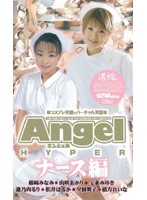 Angel HYPER ナース編 ダウンロード