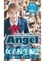 Angel HYPER 女子校生編2