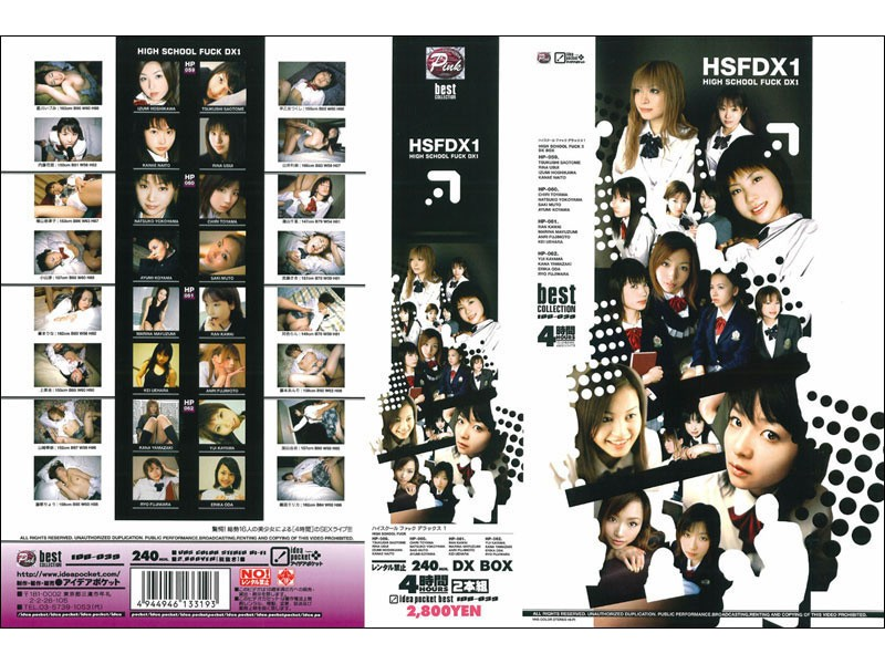 HSFDX1 HIGH SCHOOL FUCK DX1 パッケージ