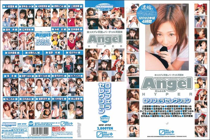 Angel HYPER ロリフェラセレクション パッケージ