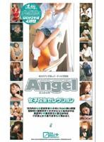Angel 女子校生セレクション ダウンロード