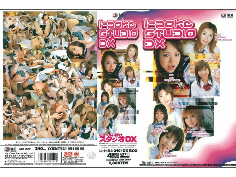 私立美少女学園 あいぽけスタジオDX パッケージ