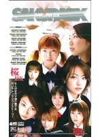 SAKURA DX ダウンロード