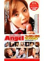 Angel フェラ5人抜きセレクション