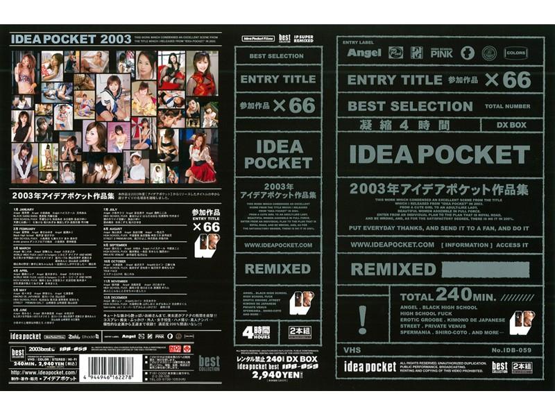 2003年アイデアポケット作品集