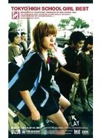 Tokyo High School Girl BEST ダウンロード