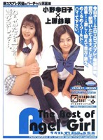 The Best of Angel Girl 小野今日子×上原鈴華 ダウンロード