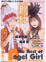 The Best of Angel Girl 広末奈緒×長瀬愛 ダウンロード