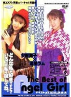 The Best of Angel Girl 夕樹舞子×流星ラム ダウンロード