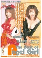 The Best of Angel Girl 岡崎美女×坂上友香 ダウンロード
