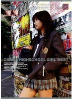 Osaka High School Girl BEST ダウンロード