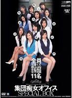集団痴女オフィス SPECIAL BOX ダウンロード