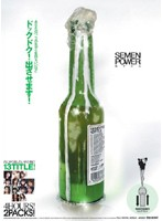 SEMEN POWER ダウンロード
