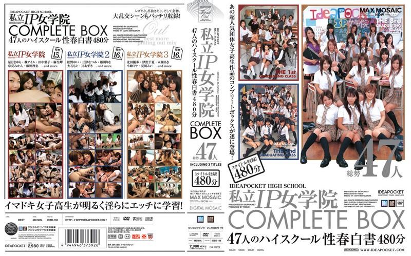 私立IP女学院 COMPLETE BOX