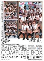 私立IP女学院 COMPLETE BOX ダウンロード