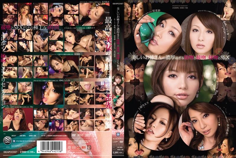 (idbd00198)[IDBD-198] 美しいお姉さんの濃厚すぎる接吻と接吻と接吻とSEX ダウンロード
