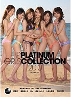 IP PLATINUM GIRLS COLLECTION 2010 ダウンロード