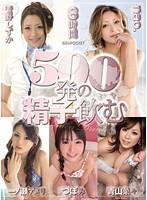 500発の精子飲む(IDBD-270)