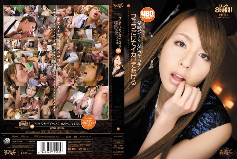 フェラだけでイカせてあげる 希崎ジェシカのフェラチオ480分SPECIAL!!