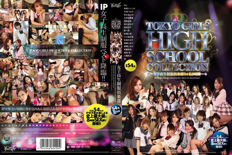 TOKYO GIRLS HIGH SCHOOL COLLECTION 女子校生制服...