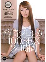 希崎ジェシカ 100SEX 24時間