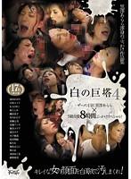 梨々衣 白の巨塔4 ザーメン巨匠黒澤あらら×S級女優8時間ぶっかけスペシャル!