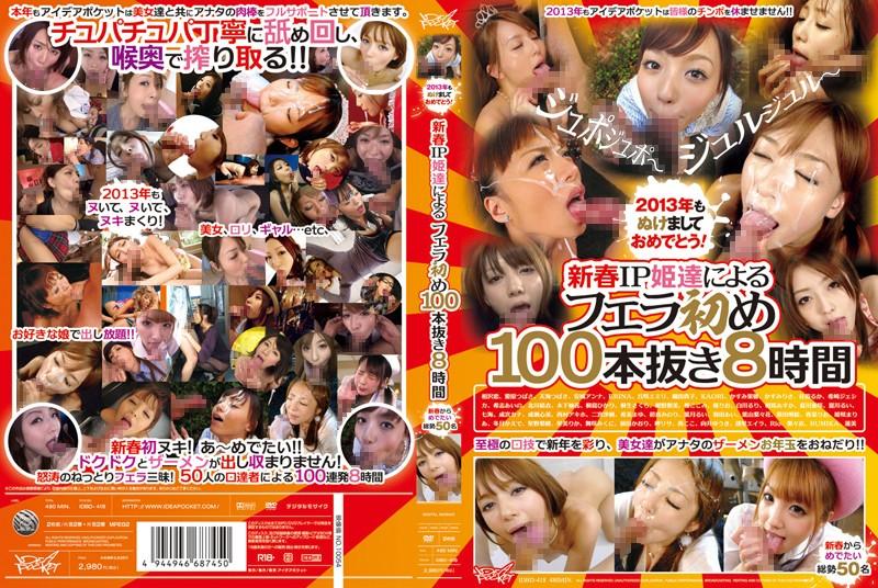 2013年もぬけましておめでとう!新春IP姫達によるフェラ初め100本抜き8時間 パッケージ