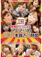 idbd00418[IDBD-418]2013年もぬけましておめでとう!新春IP姫達によるフェラ初め100本抜き8時間
