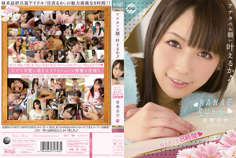 IDBD-440 Shall I Grant Your Wish? 8 Hours Of This Super Idol Beauty Burning Up Ruka Kanae