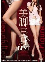 idbd00446[IDBD-446]美脚長身BEST 美麗な長身メリハリBODYとしなやかな脚線美に魅せられる8時間