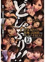 どしゃぶり!!IP美女たちの究極の高画質フェラチオBEST16時間!!