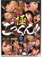 極ごっくん!! 計量不可能な爆量ザーメンをS級女優がゴックンゴックン飲み絞る超ド級の8時間!!
