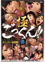 idbd00472[IDBD-472]極ごっくん!! 計量不可能な爆量ザーメンをS級女優がゴックンゴックン飲み絞る超ド級の8時間!!