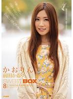 かおりん SWEET BOX 8時間 前田かおり