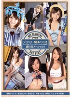 デリバリーSEXベスト!! アイポケ特選トップアイドル達がアナタのお宅に突撃訪問8時間スペシャル!! ダウンロード