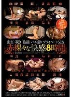 密室・覗き・盗撮・ハメ撮り・プライベートSEX 赤裸々な快感 8時間海保 前田かおり