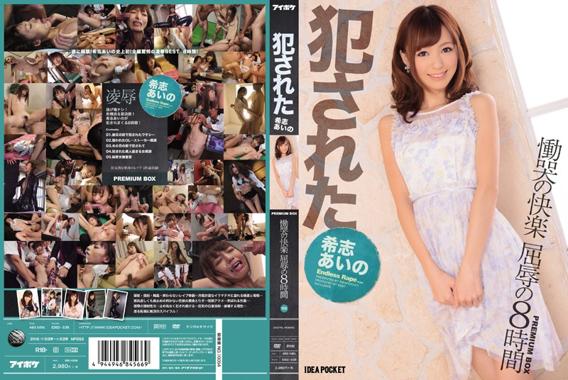 IDBD-538 Aino Kishi Is Raped And Laments With Pleasure, 8 Hours Of Humiliation And Disgrace