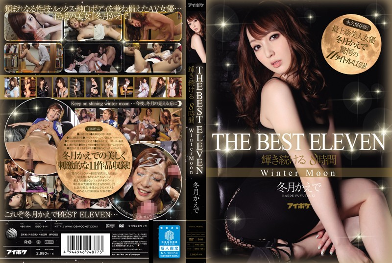 IDBD-614 Kaede Fuyutsuki The Best Collection - Watch Her Shiny Body Over An 8 Hour Luxurious Footage! Winter Moon's Best Actress Kaede Fuyutsuki's 11 Masterpiece Titles!