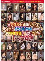 某アダルト通販サイトでアイポケ1500作品の中から視聴者評価が高かった作品トップ40! ダウンロード
