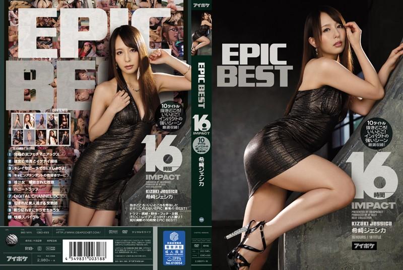 希崎ジェシカEPIC BEST 16時間IMPACT10タイトル抜きどころ!いいとこ!インパクトの強いシーン厳選収録!