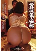 idbd00723[IDBD-723]愛玩倶楽部 肉欲を支配され調教され服従を選んだ女たちの8時間