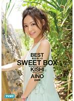 希志あいの SWEET BOX 8時間 ダウンロード