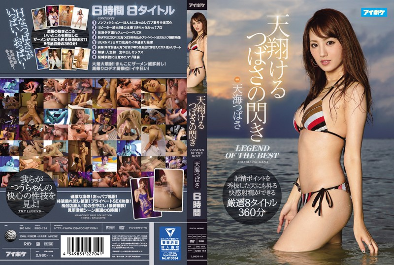 IDBD-764 A Sparkling Angel, Rising To Heaven On Wings Of Love Tsubasa Amami LEGEND OF THE BEST She'll Hit You Right In Your Ejaculation Point And Lift You To Spasmic Orgasmic Heavenly Ecstasy Super Select 8 Titles/360 Minutes