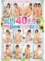 風俗40本番スペシャル 8時...