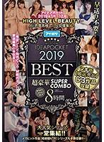 -HIGH LEVEL BEAUTY- AV界最高峰レベル女優集結! アイデアポケット2019年 超豪華 SUPER COMBO 8時間BEST ダウンロード