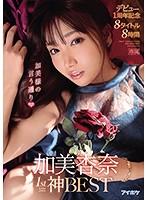 (idbd00839)[IDBD-839]加美杏奈1st神BEST デビュー1周年記念8タイトル8時間加美様の言う通り ダウンロード