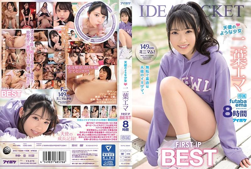 天使のような少女 二葉エマ FIRST IP BEST 8時間 パッケージ画像