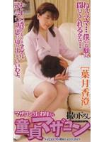 童貞マザコン [葉月香澄] ief001のパッケージ画像