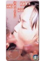 初めての3P 高倉夏季 ifs003のパッケージ画像